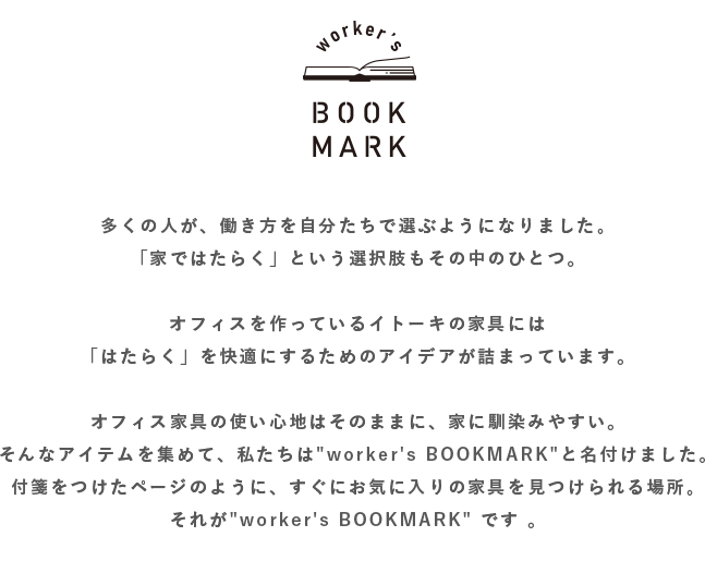 worker's BOOKMARK(ワーカーズブックマーク)